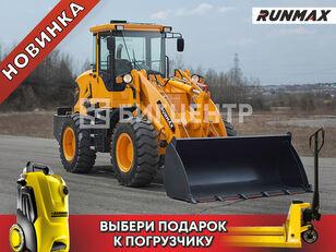 новый фронтальный погрузчик Runmax 960Е